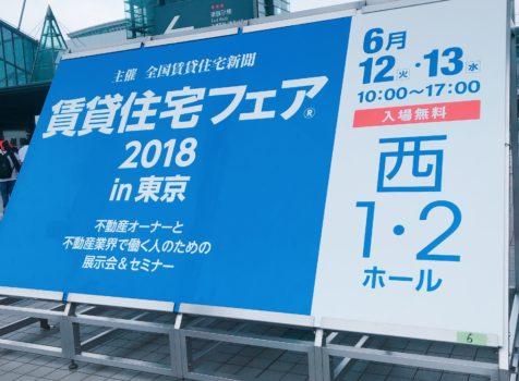 イベント出展情報 賃貸住宅フェア2018in東京
