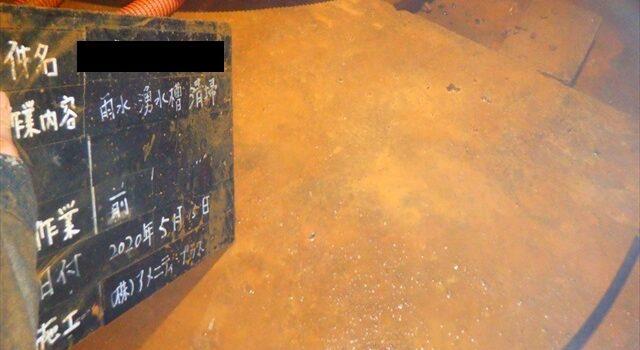 マンション 地下ピット 雨水・湧水槽清掃