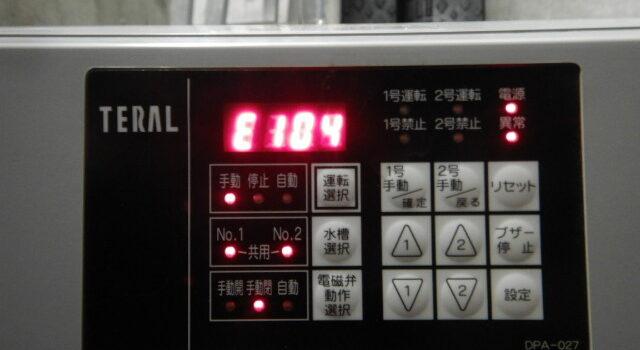 マンション 給水ポンプユニットエラー緊急対応