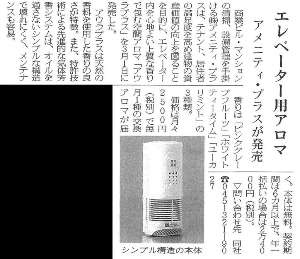 日本ビル新聞(16/3/7発行)