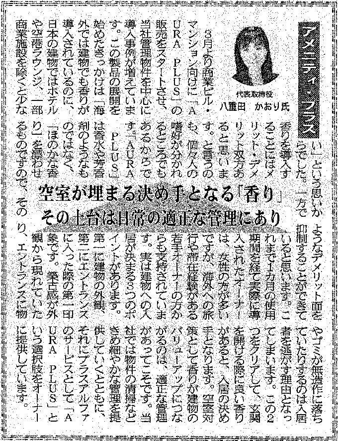 20160926_週刊ビル経営_AURA記事